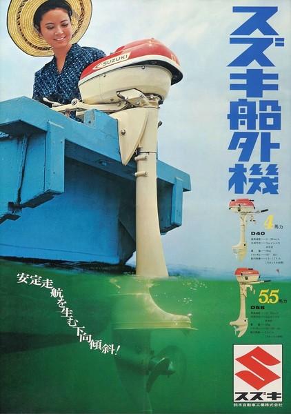 Prvi izvenkrmni motor znamke Suzuki (1965)