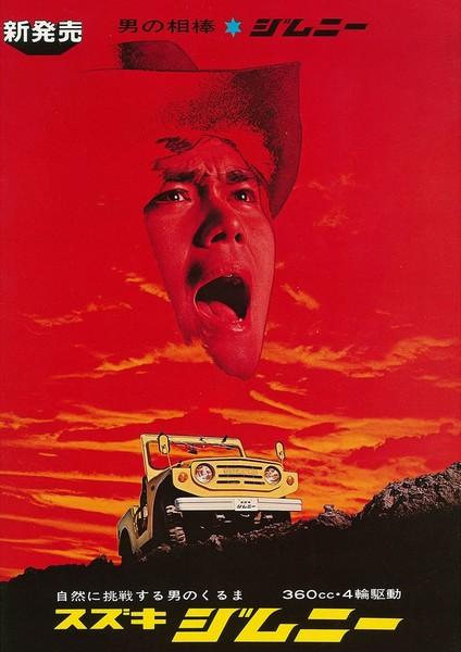 Rojstvo kultnega modela Jimny (1970)